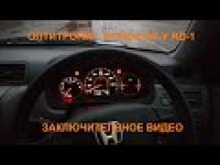 Оптитроник для Honda Cr-v rd1 заключение