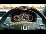 Оптитроник для Honda CR-V rd1 часть 3