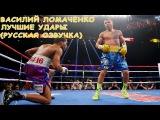Василий Ломаченко - Лучшие Удары (русская озвучка) - видео от HBO Boxing