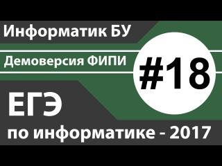 Решение задания №18. ЕГЭ по информатике - 2017. Демоверсия ФИПИ.
