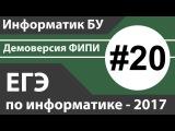 Решение задания №20. ЕГЭ по информатике - 2017. Демоверсия ФИПИ.