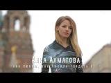 Полина Толстун - Анна Ахматова