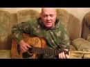 песня под гитару ополчения Донбасс Трехсотый