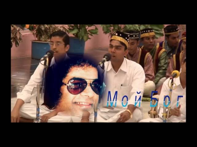 Maula Mere 2.1 My God Мой Бог Sathya Sai Baba