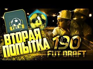 ВТОРАЯ ПОПЫТКА 190 ДРАФТ
