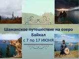 Презентация Шаманского путешествия на озеро Байкал.