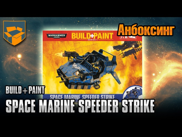 Анбоксинг - Build Paint Space Marine Speeder Strike