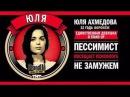 Юлия Ахмедова Стендап 20k