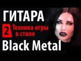 Black Metal  Техника игры на гитаре в стиле Black Metal (РУССКИЙ ПЕРЕВОД)  Часть №2