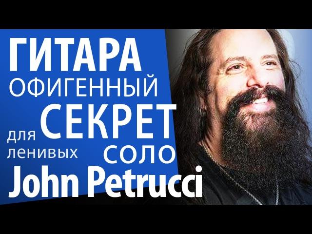 John Petrucci - система октавных пассажей