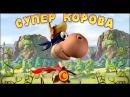 Супер Корова Мультфильм игры для детей! Прохождение 2016