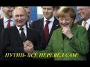 Путин блеснул знанием немецкого языка.Перевел для всего зала вопрос немца!