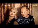 Сергей Куренков и Катя Лель Сумасшедшая любовь Премьера клипа 2017