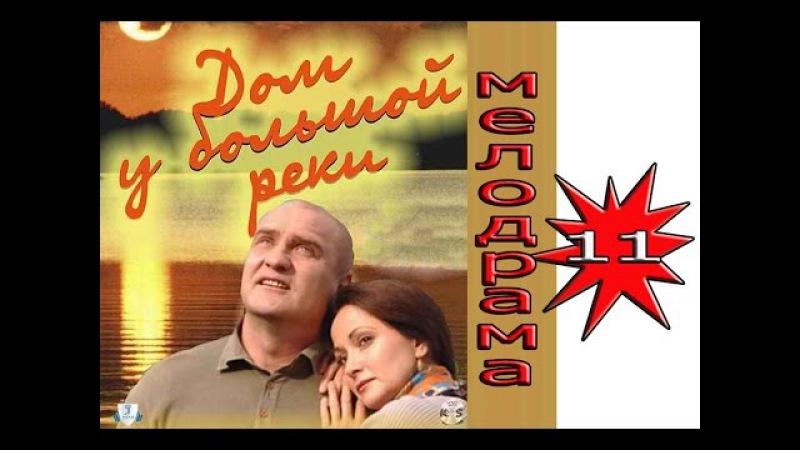 Дом у большой реки 11 серия. Драма о любви.