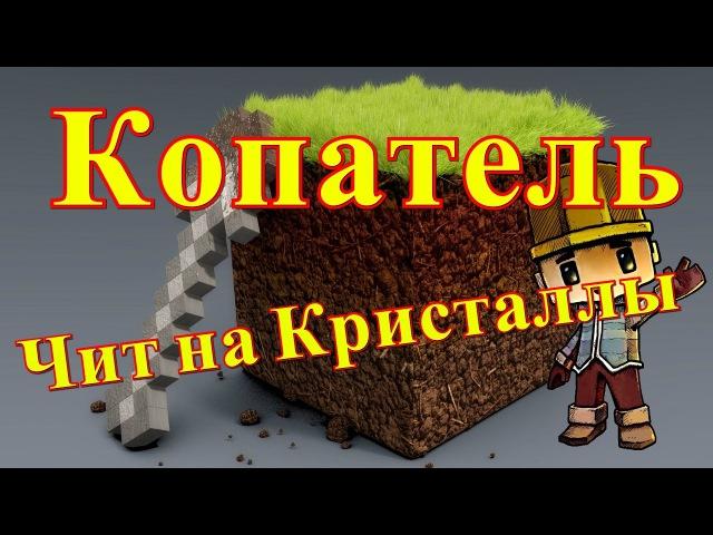 Чит на копатель онлайн на кристаллы Скачать чит - goo.gl/fe7Tox