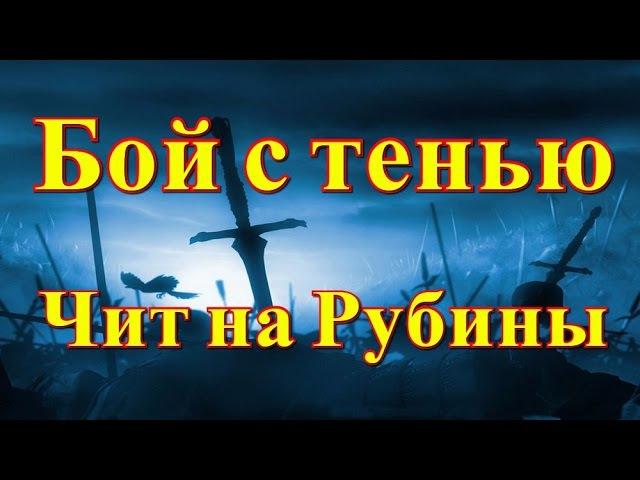 Чит на бой с тенью на рубины Скачать чит - goo.gl/fe7Tox