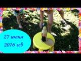27 июня 2016 / вяжем / опыт с колой / дети играют / в бассейне / Хуторянка