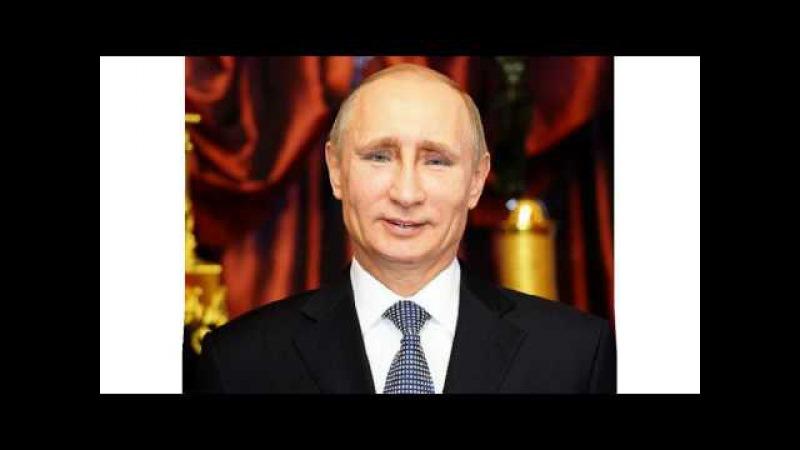 Поздравление с днем рождения от Путина в стихах.Birthday greeting from Putin in verse.