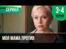 Моя мама против 3 и 4 серия Мелодрама Фильмы и сериалы Русские мелодрамы