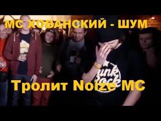 МС ХОВАНСКИЙ - ШУМ VS NOIZE MC