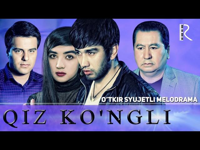 Qiz ko'ngli o'zbek film Киз кунгли узбекфильм