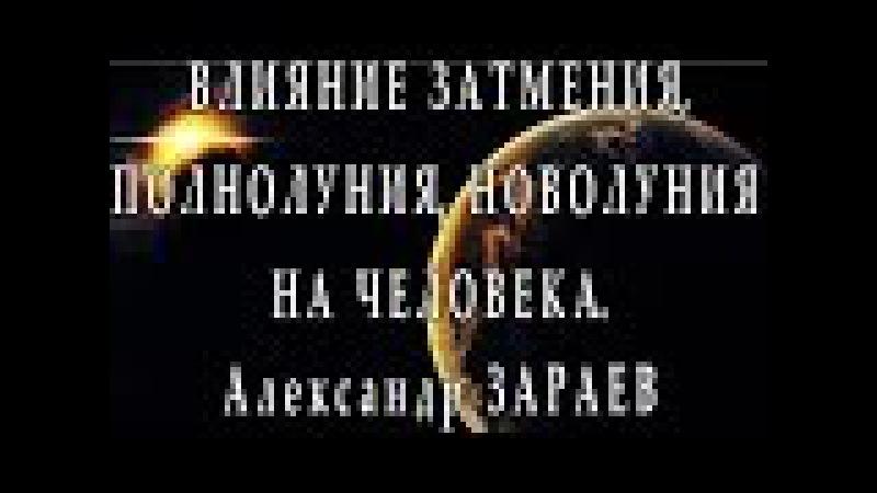 ВЛИЯНИЕ ЗАТМЕНИЯ и ПОЛНОЛУНИЯ НА ЧЕЛОВЕКА. Александр Зараев в программе Настрое...
