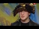 Украина мое талант долбаеб на минуте славе