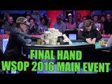 Final Hand WSOP 2016 Main Event - Qui Nguyen vs Gordon Vayo
