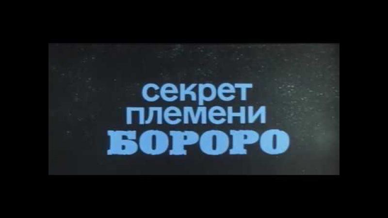Секрет племени Бороро (1972) советская прокатная копия