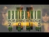 Pop Danthology 2015 파트2 한글자막!! (Pop Danthology 2015 - Part 2 in Kor Sub)