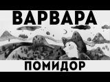 В Петербурге открылась выставка иллюстраций Варвары Помидор