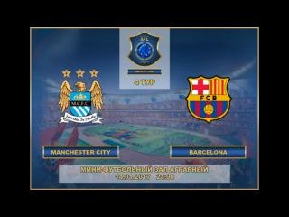 Manchester City-Barcelona, 4 тур