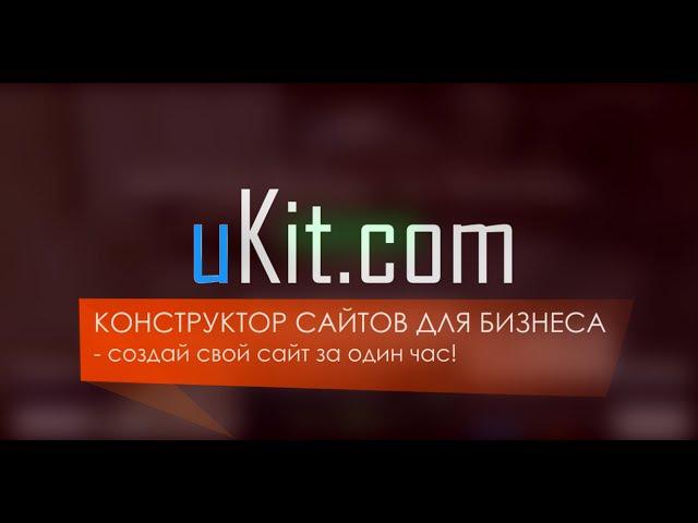 UKit конструктор сайтов для бизнеса Делаем сайт за час