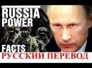 Как американцы видят Армию России Русский перевод Американцы о русской армии