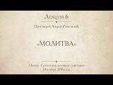 Лекция 6. Протоиерей Андрей Рахновский. Молитва