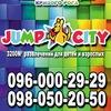 JUMP CITY / Джамп Сити / Кривой Рог