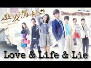 Love Life Lie Cap11 - DoramasTC4ever