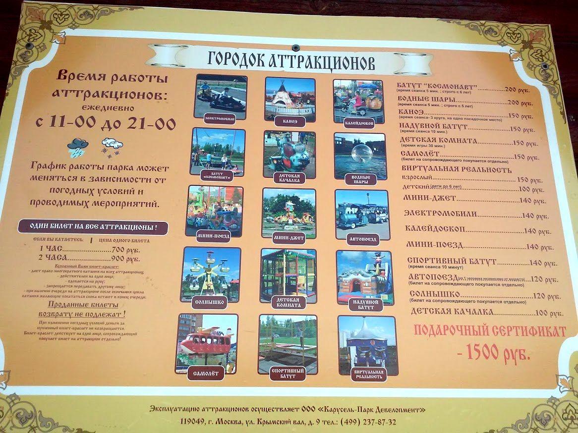 Парк аттракционов «Карусель» в Дубне заработает с пятницы 5 мая