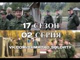 Солдаты / 17 сезон / 02 серия