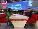 После новостей (11 ноября 2014 года). Юрий Шевчук