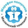 "VII Марафон ползунков ""Маленький Чемпион"""