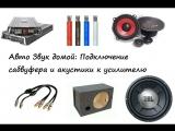 Авто Звук домой: Подключение сабвуфера и акустики к усилителю