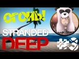 Stranded Deep - Огонь и где моя Пятница! #3 [Albert ► Play]