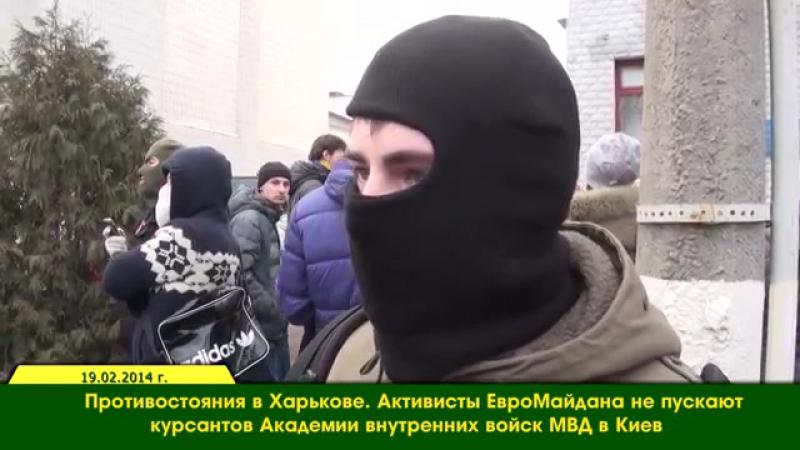 Харьков. 19 февраля, 2014. События возле академии ВВ.