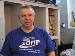 Обращение С.Овчинникова - 27 марта 2017 г Забастовка дальнобойщиков и фермеров