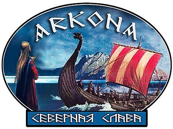Аркона — Священный город славян