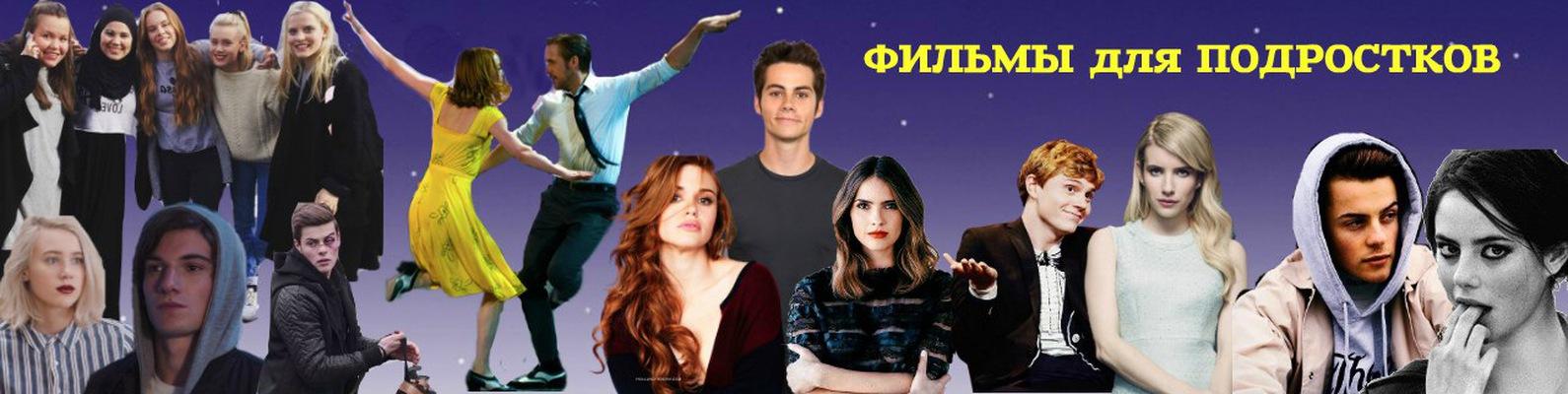 Фильмы для и про подростков  школу и любовь  VK