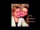 С Днем Рождения, моя родная и любимая сестричка !