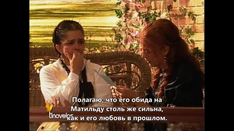 Amor Real / Истинная любовь - 41 серия с рус. субтитрами