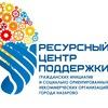 Ресурсный центр поддержки общественных инициатив
